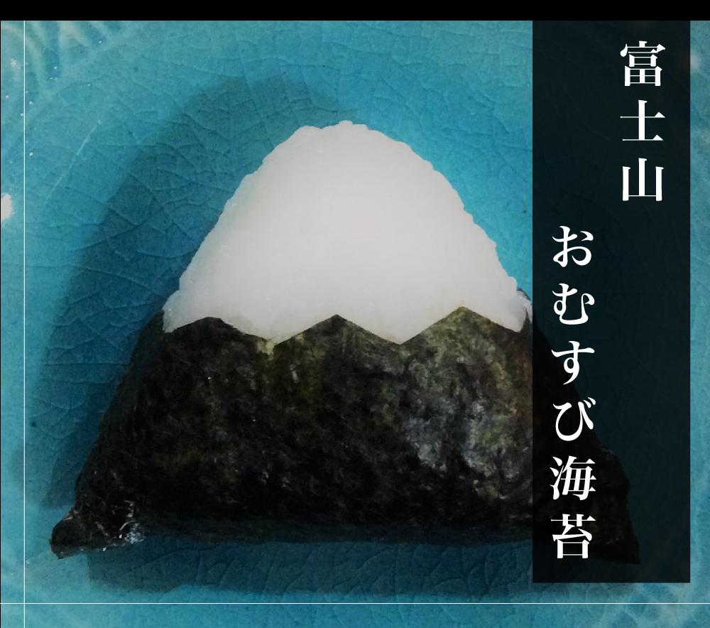 富士山おむすび海苔
