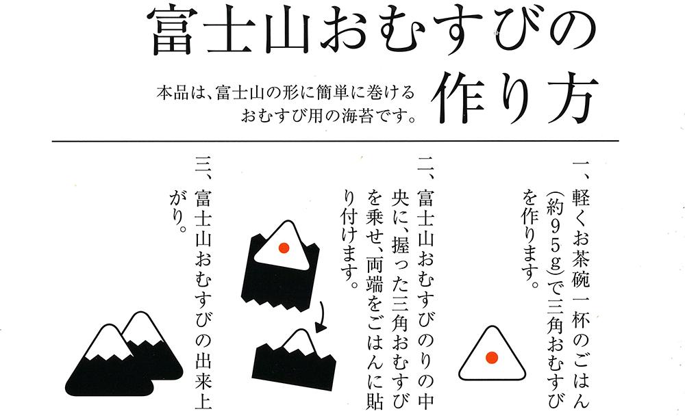 富士山おむすびの作り方