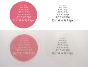 透明可食シート_文字